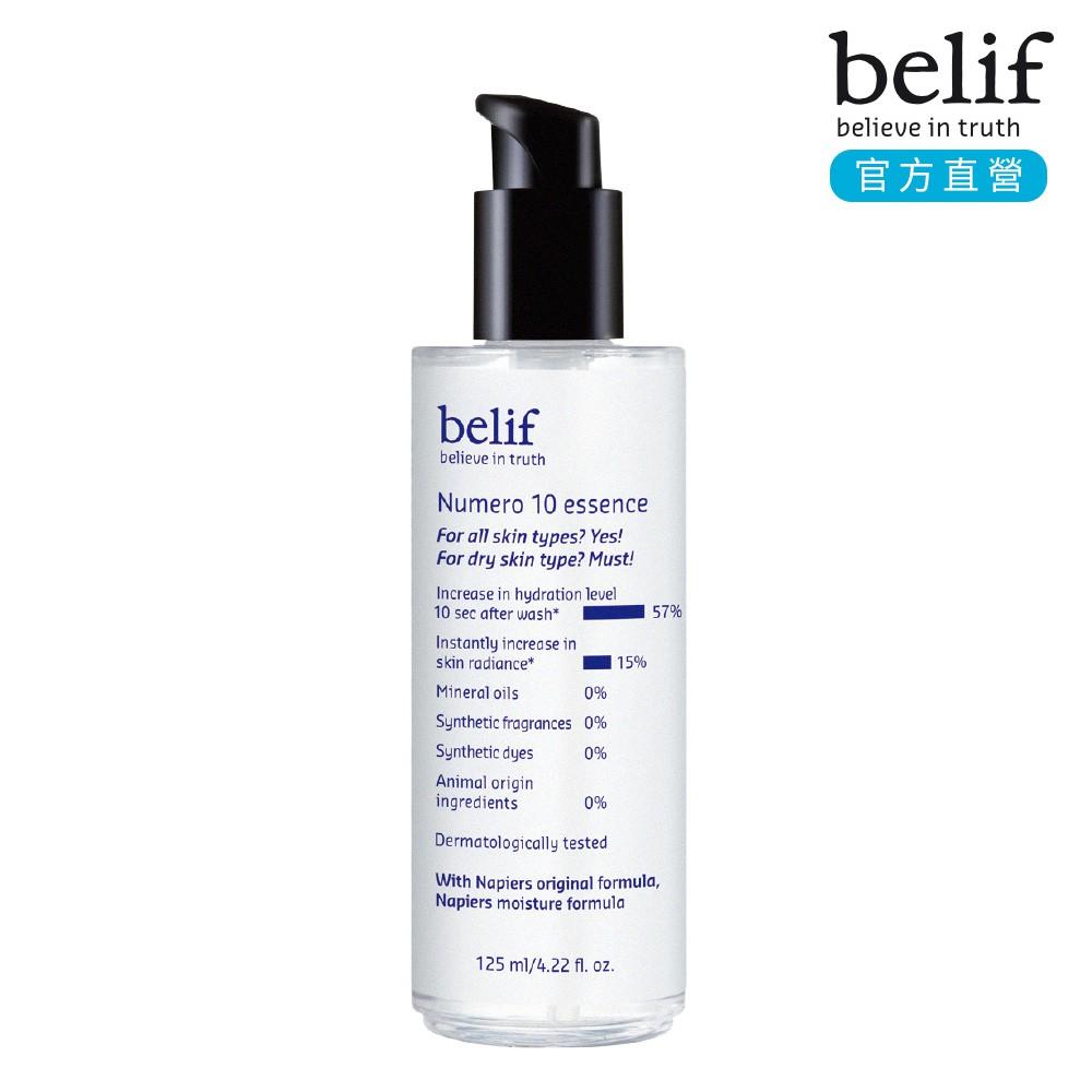 belif 含生草保濕前導精華增量瓶125ml 官方旗艦店
