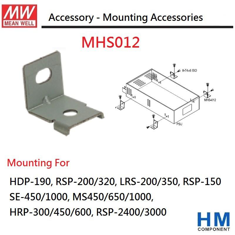 明緯 MW 電源供應器 安裝固定配件 MHS012 固定片-HM工業自動化