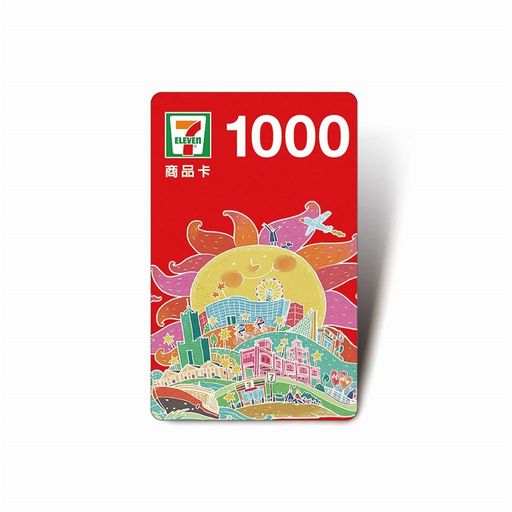 統一超商1,000元虛擬商品卡
