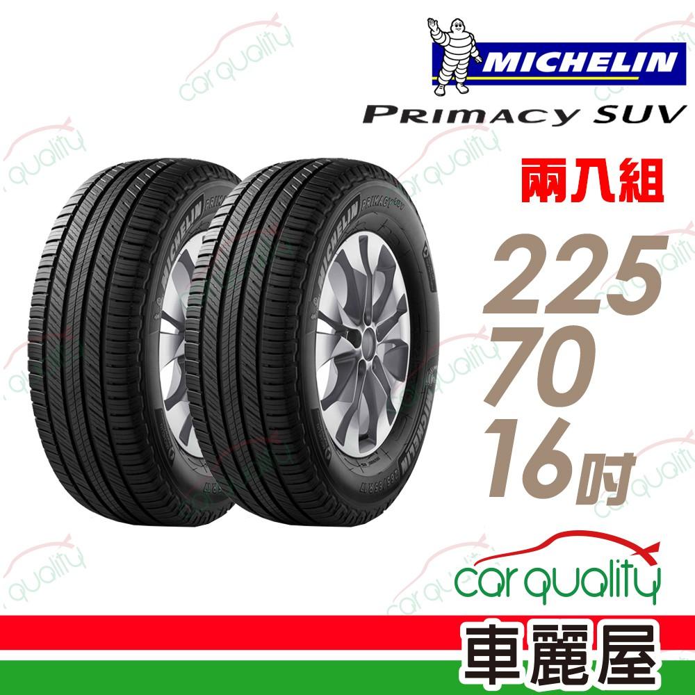 米其林 PRIMACY SUV SUVMI 舒適穩定輪胎_二入組_225/70/16 廠商直送