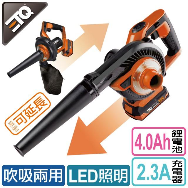 【ETQ USA】20V鋰電 吹葉機/鼓風機/吹風機-4.0AH套裝組(吹吸兩用 輕巧方便使用 燒烤/生火)
