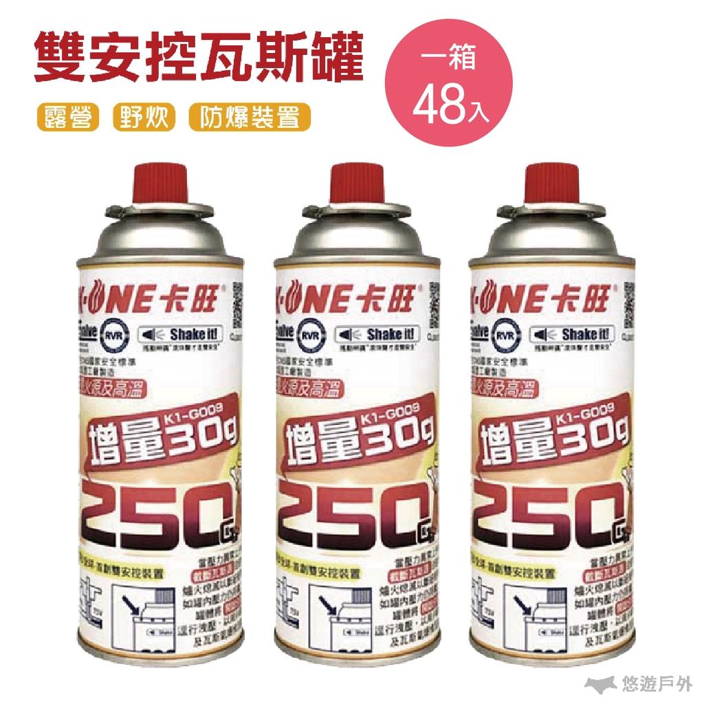 【卡旺】G009雙安控瓦斯罐 250g 一箱48入 純丁烷氣體  紅卡旺 (增量版)