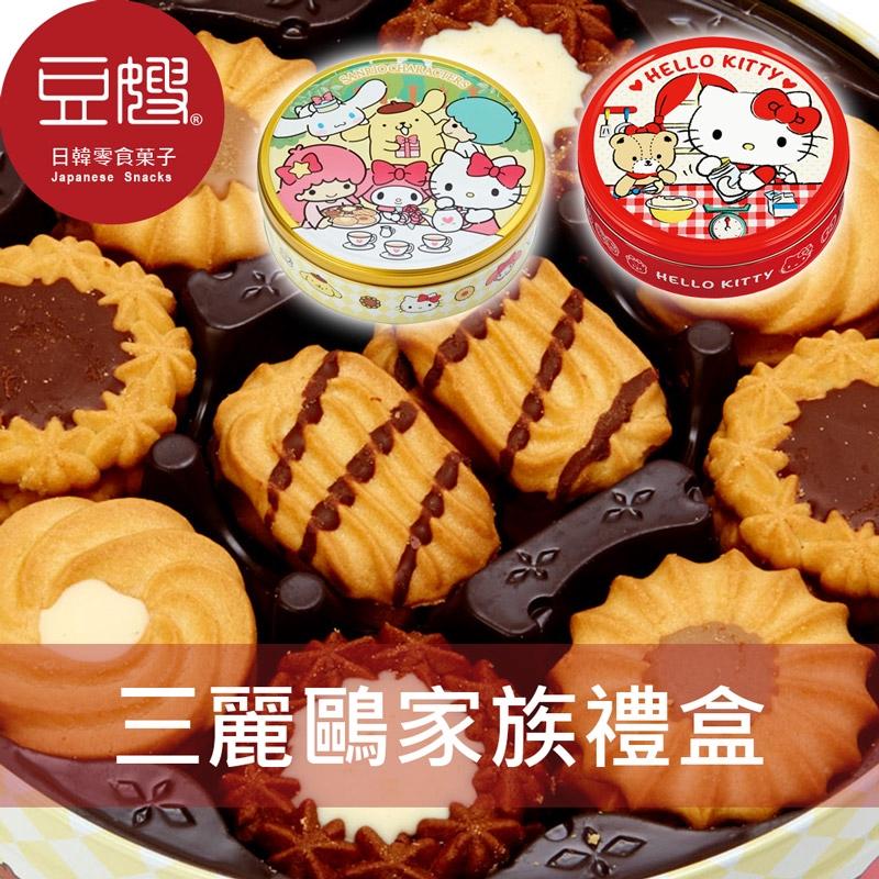 【Bourbon】日本零食 Bourbon 三麗鷗禮盒(三麗鷗/凱蒂貓)
