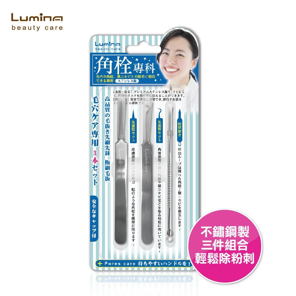Lumina 達人系粉刺夾組【佳瑪】