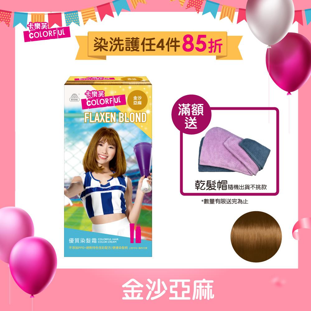 【卡樂芙】金沙亞麻.優質染髮霜 成份升級新包裝 美吾髮