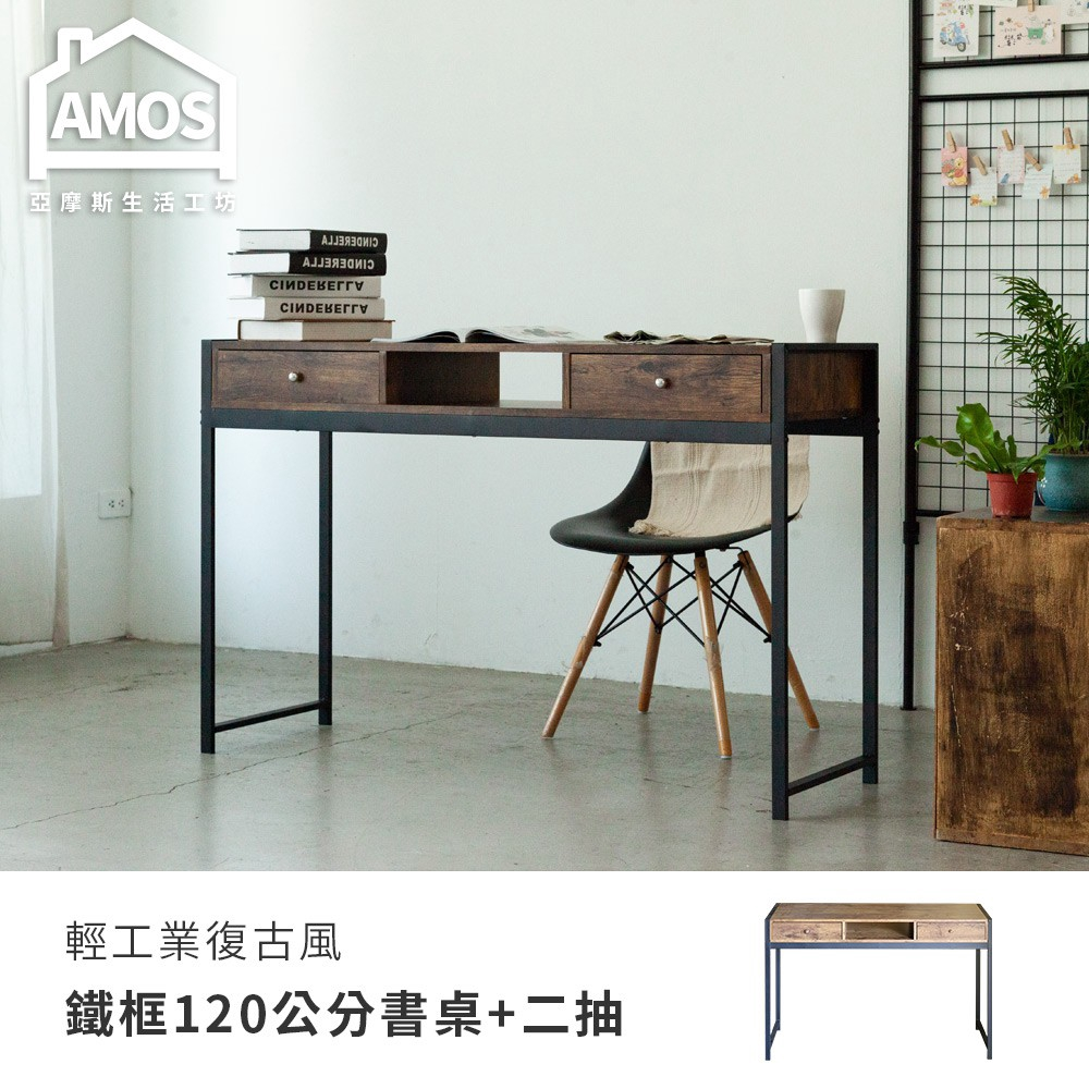 Amos 亞摩斯 輕工業復古風鐵框120公分書桌+兩抽屜 DCA045  廠商直送 現貨
