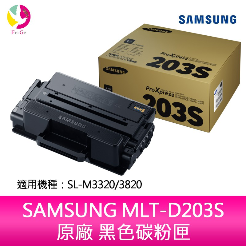 SAMSUNG MLT-D203S 原廠 黑色碳粉匣 SL-M3320/3820