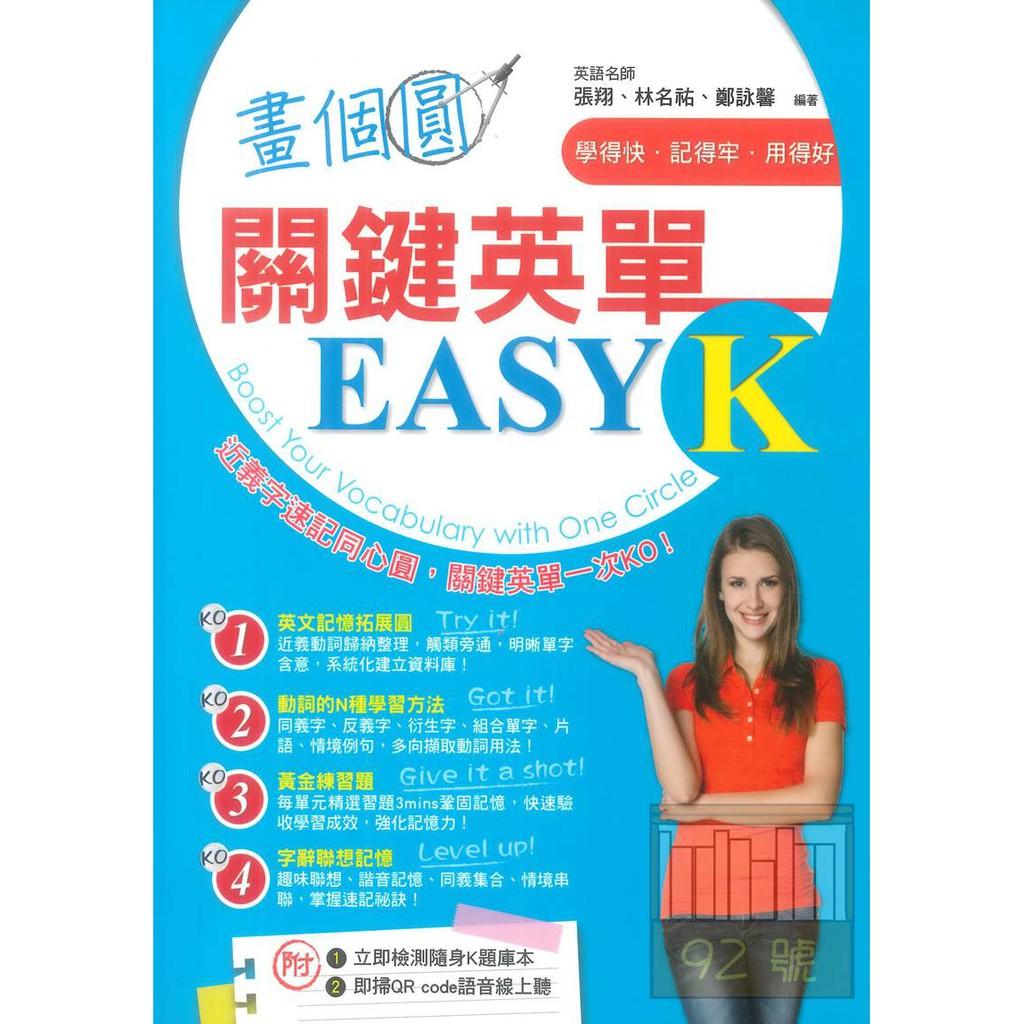 鴻漸畫個圓,關鍵英單EASY K