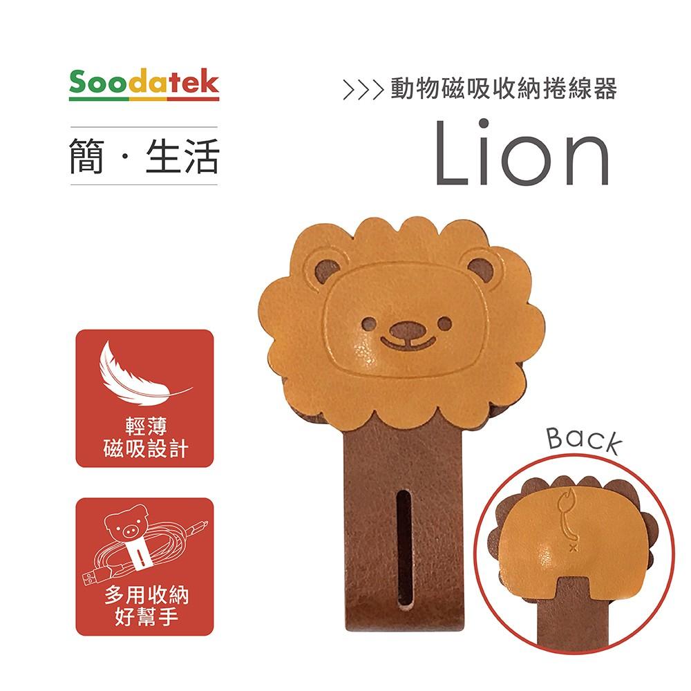 SCO-PUZ 動物捲線器 (獅子)