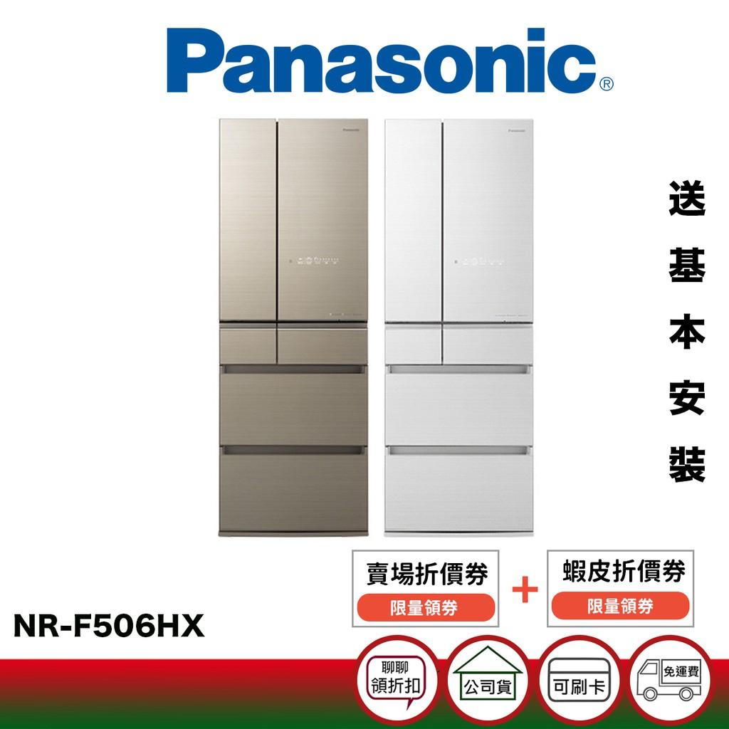 Panasonic 國際 NR-F506HX 500L 六門 變頻 電冰箱 日本製