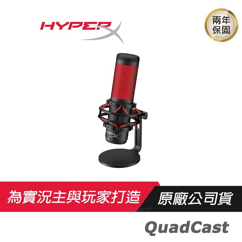 HyperX QuadCast 直立式 電競麥克風/附避震架/四種指向性/附轉接頭/內建防噴罩/內建耳機插孔/多平台相容