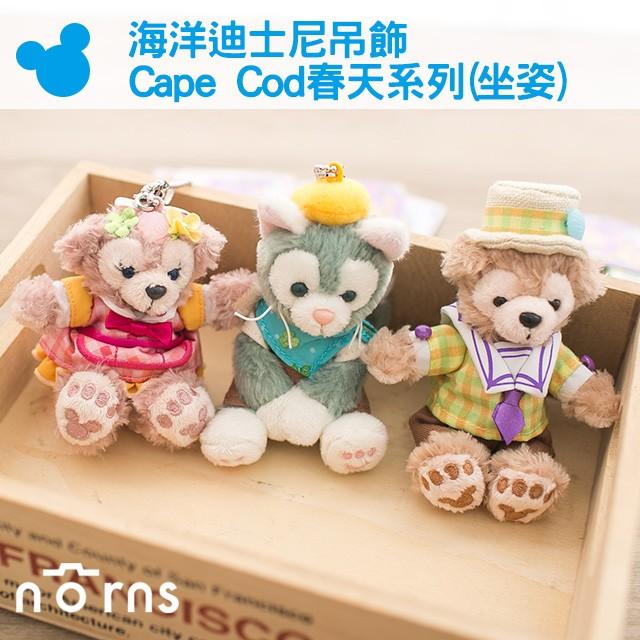【東京海洋迪士尼吊飾-Cape Cod春天系列-坐姿】Norns 達菲熊 吊飾