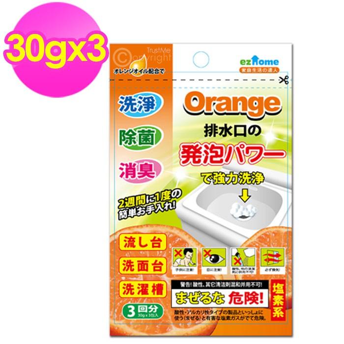 橘油廚房浴室排水口強效清洗劑90公克
