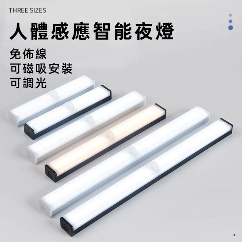 【三檔調節】LED人體感應燈 磁吸燈 USB充電 小夜燈 露營燈 磁吸感應燈 櫥櫃燈 展示燈 智能氛圍燈 人來即亮