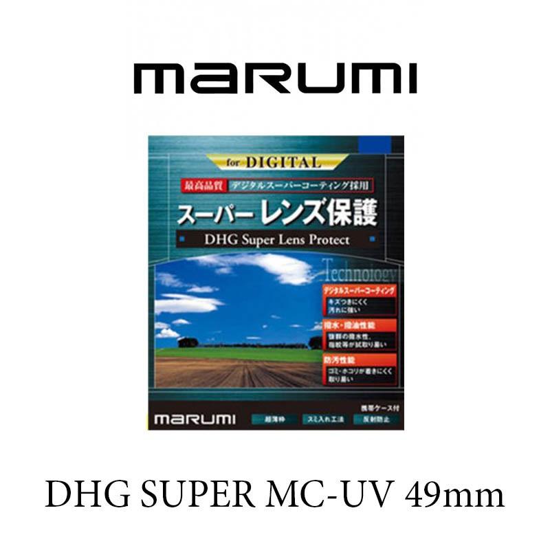 【酷BEE】MARUMI DHG SUPER 49mm 保護鏡 UV 超薄框 多層鍍膜 防水防油 高透光 彩宣公司貨