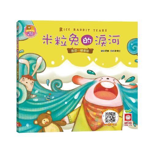 幼福文化 Yow Fu 米粒兔的淚河-愛是一種牽掛(書+故事CD)