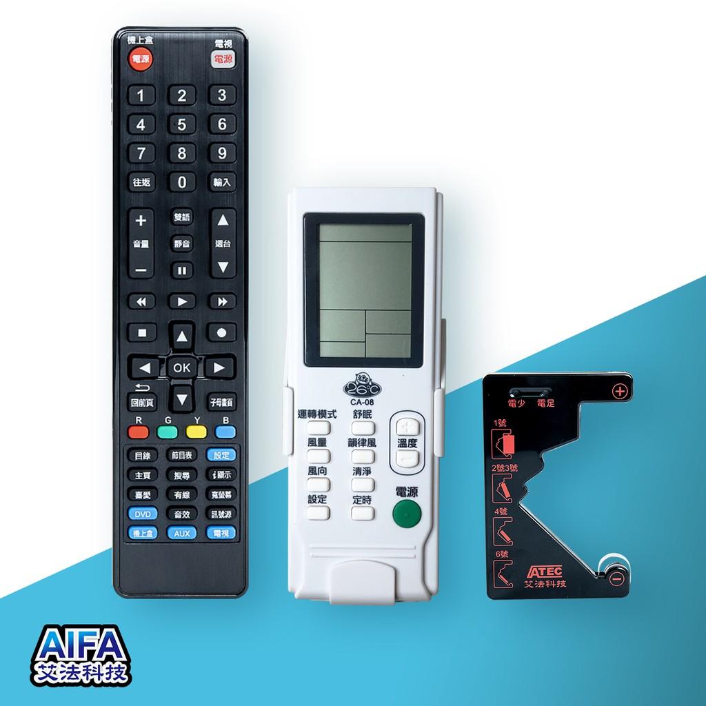 艾法科技AIFA 實用3件家庭組 超大螢幕冷氣萬用遙控器 電池量測器 電視機上盒DVD音響四合一萬用搖控
