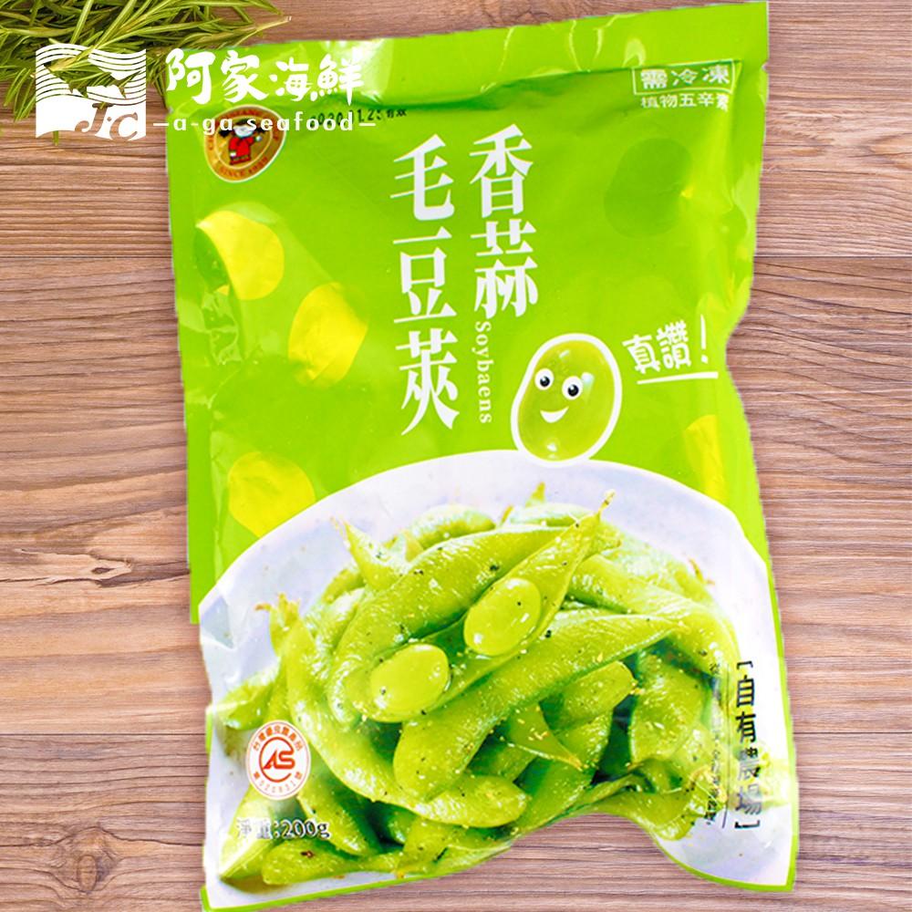 即食毛豆(蒜味)200g/包【阿家海鮮】