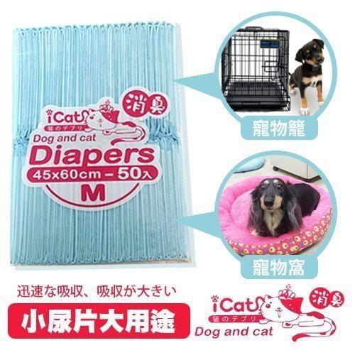 寵喵樂 寵物用尿布高吸水不回滲 (單片體驗) 加厚款-(一張訂單只能加購一片)『WANG』