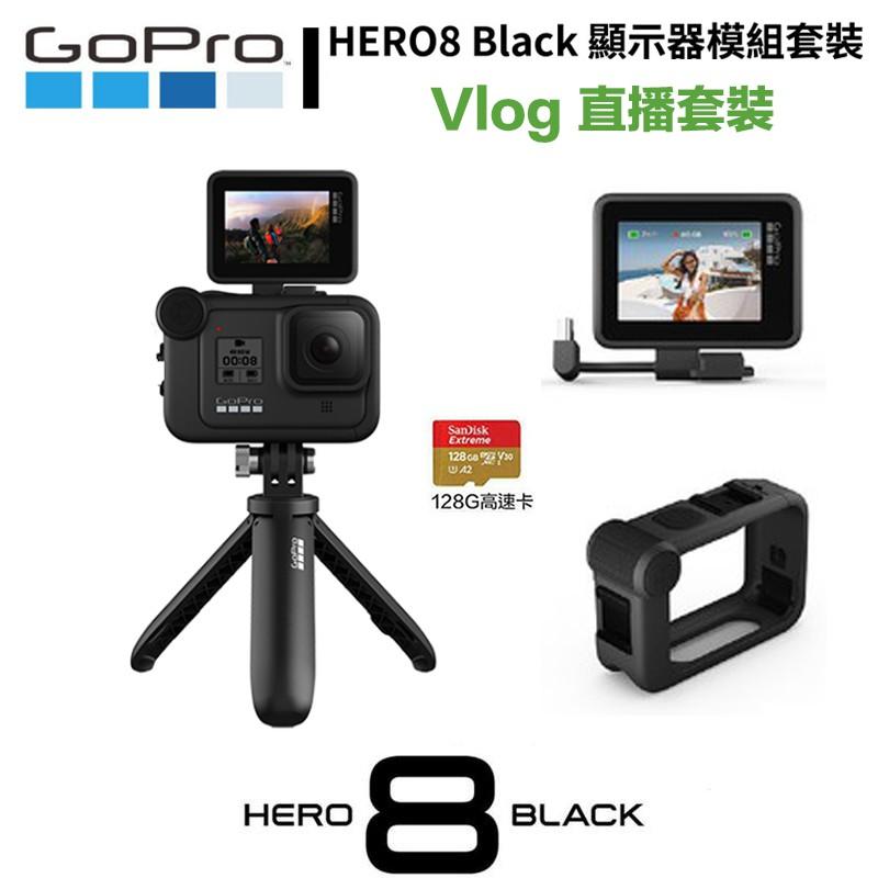 GoPro Hero 8 +媒體模組+外接螢幕+自拍桿 含128G【eYeCam】現貨 原廠一年保固 直播套裝 Vlog