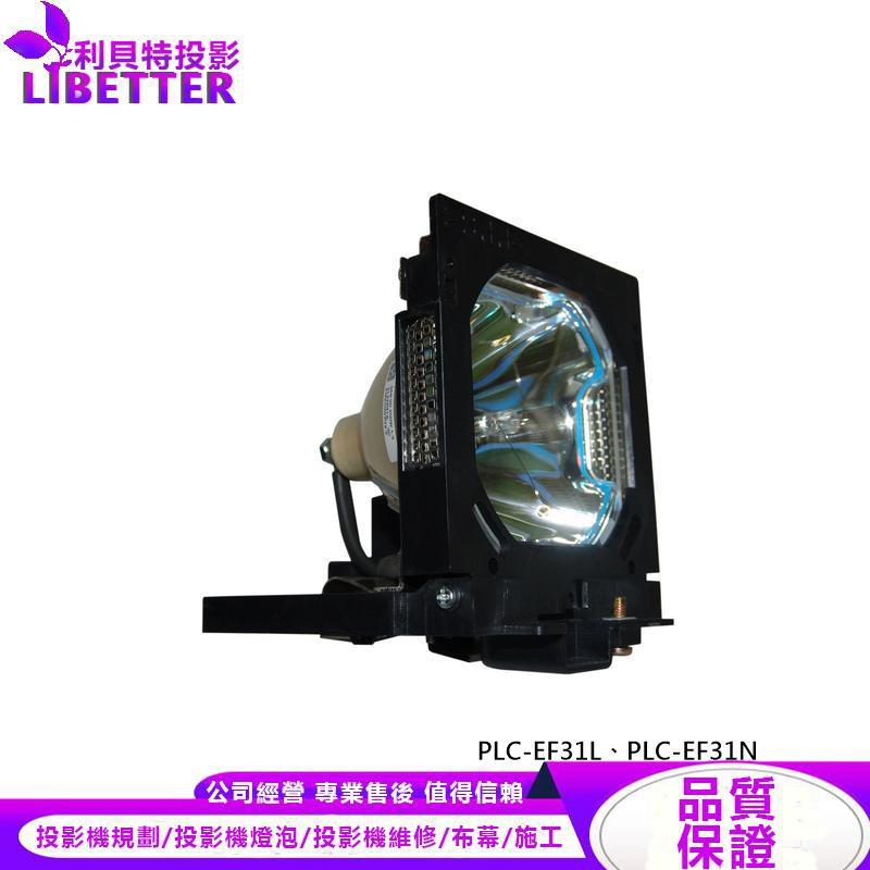 SANYO POA-LMP39 投影機燈泡 For PLC-EF31L、PLC-EF31N