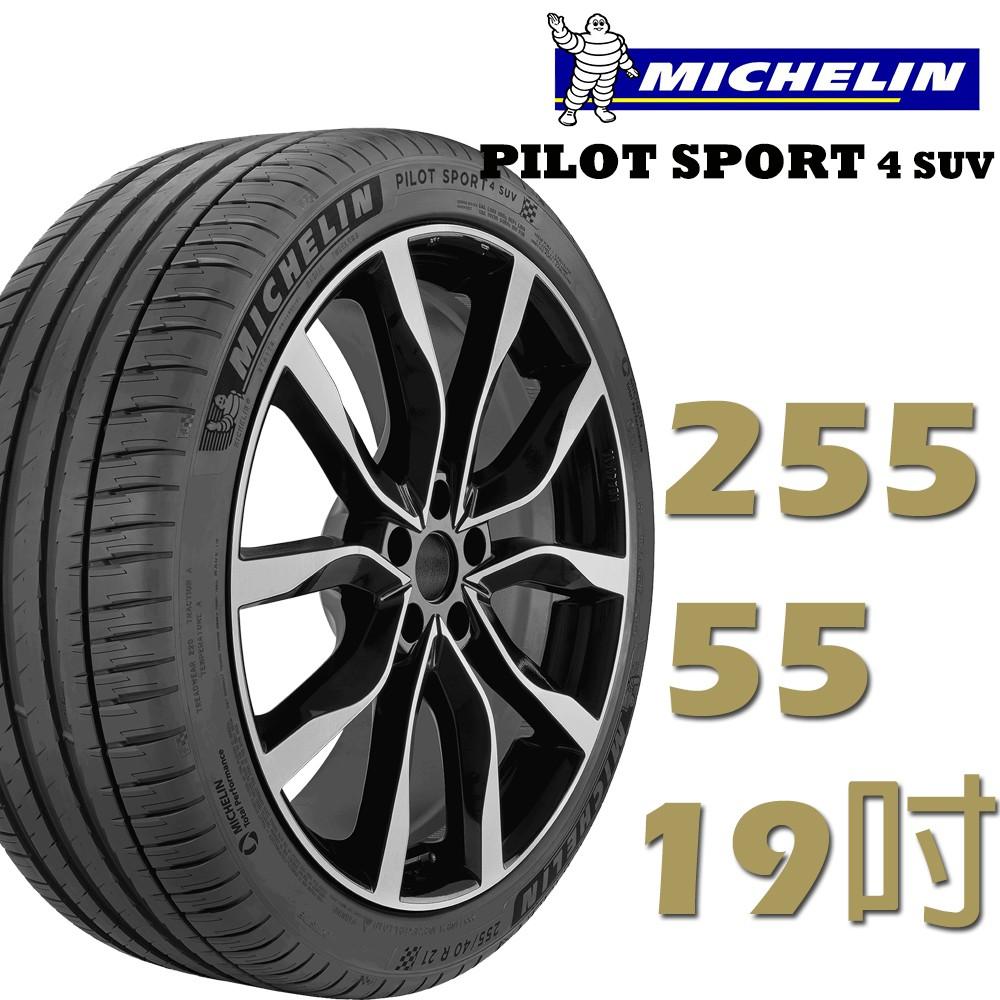 Michelin米其林 PILOT SPORT4 SUV運動性能輪胎_255/55/19 四入組(PS4 SUV廠商直送