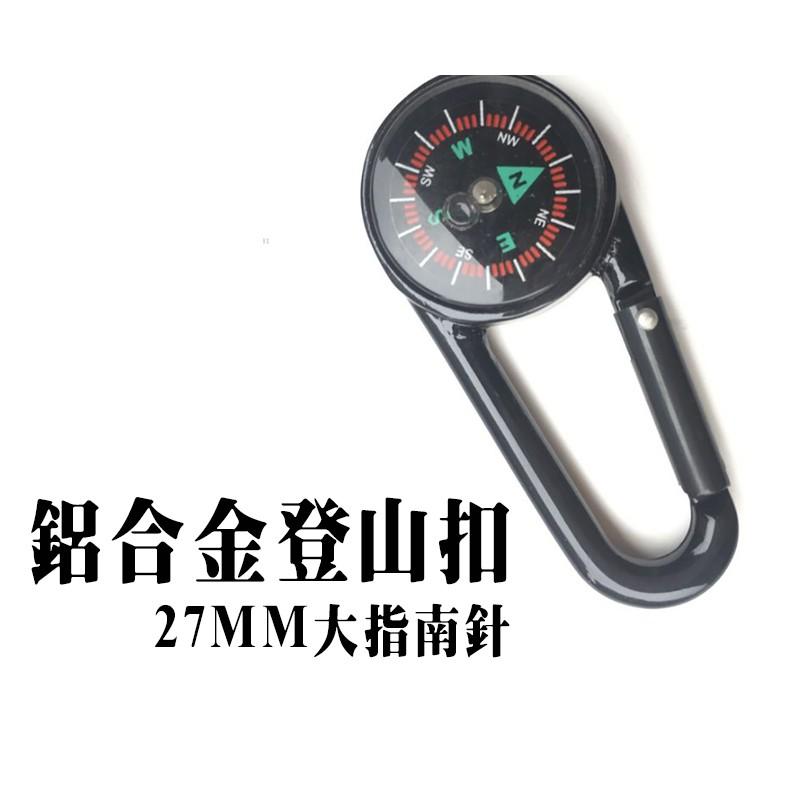 鋁合金登山扣 27MM大指南針 金屬登山扣 合金掛扣