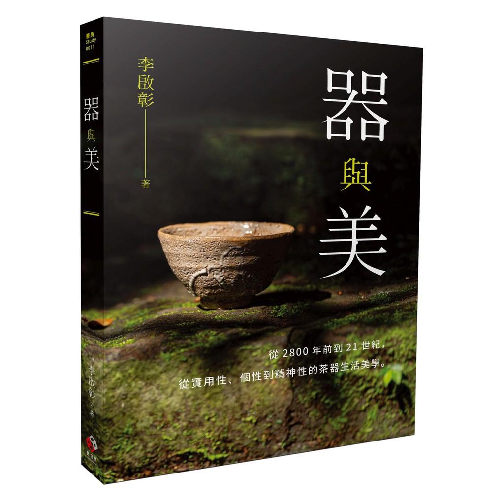 器與美--從2800年前到21世紀,從實用性、個性到精神性的茶器生活美學/李啟彰