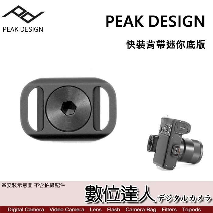[分期]PEAK DESIGN 快裝 背帶 迷你底板 側背帶 底版 相機背帶 單眼背帶 快拆背帶 快槍背帶 數位達人
