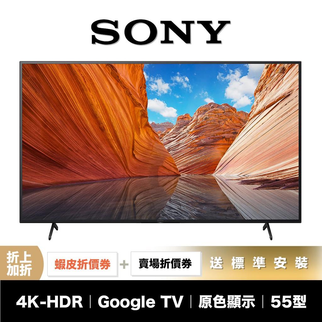 SONY KM-55X80J 55吋 4K 智慧聯網 電視 【領券加碼折】