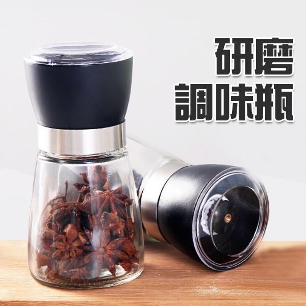 胡椒研磨罐 調味料手動研磨器 玻璃研磨瓶 研磨調味罐 研磨罐 胡椒罐 調味瓶(V50-1147)