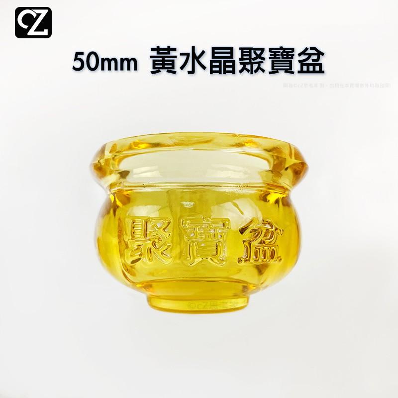 黃水晶聚寶盆 50mm 黃水晶擺件 擺飾 過年必備 發財擺陣 招財進寶 聚寶盆 居家風水開運 思考家