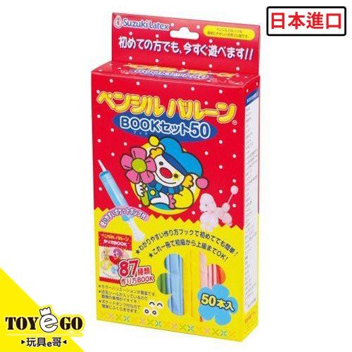 SUZUKI LATEX 長形魔術氣球 50入(含說明書本) 玩具e哥 20006