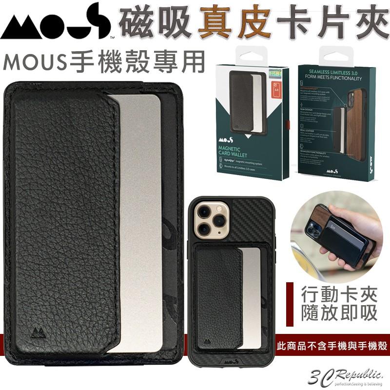 MOUS 英國 真皮 簡約 時尚 商務 磁吸 卡片 名片夾 卡套 適用於MOUS手機殼 iPhone 三星