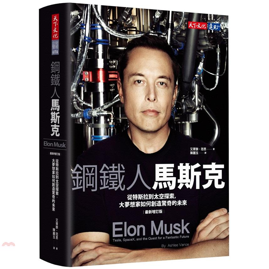 《天下文化》鋼鐵人馬斯克:從特斯拉到太空探索,大夢想家如何創造驚奇的未來(軟精)[79折]
