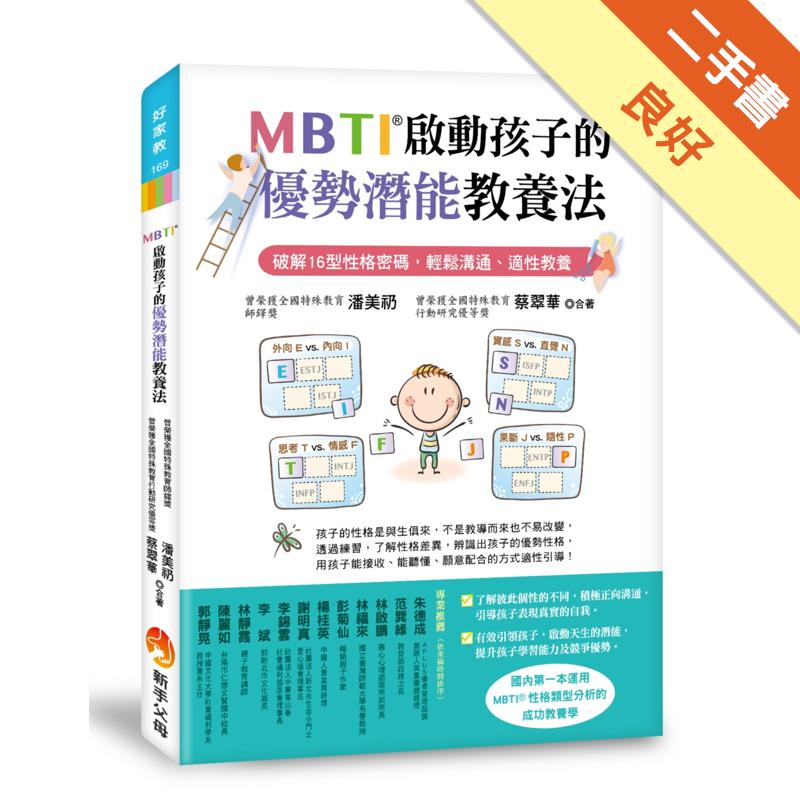 MBTI啟動孩子的優勢潛能教養法:破解16型性格密碼,輕鬆溝通、適性教養[二手書_良好]5990