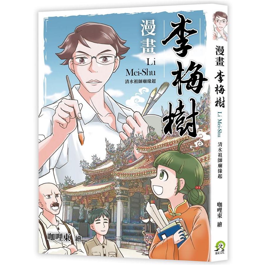 漫畫李梅樹: 清水祖師廟緣起/咖哩東 誠品eslite