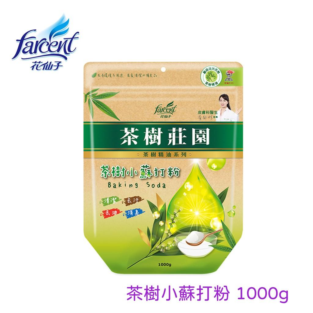 茶樹莊園 茶樹小蘇打粉 1000g
