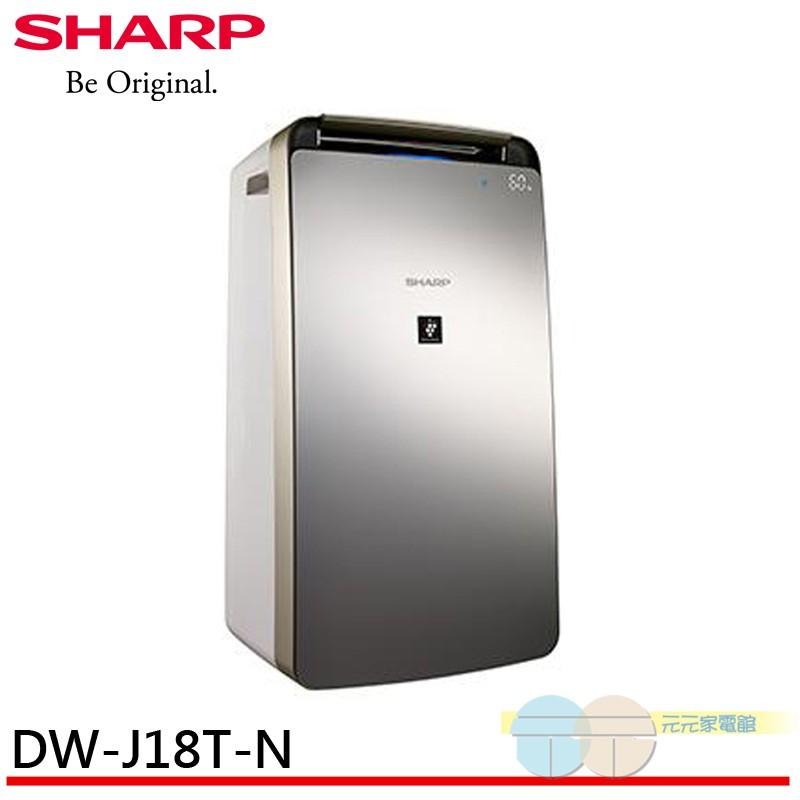 (輸碼88折)SHARP 夏普 自動除菌離子除濕機 DW-J18T-N