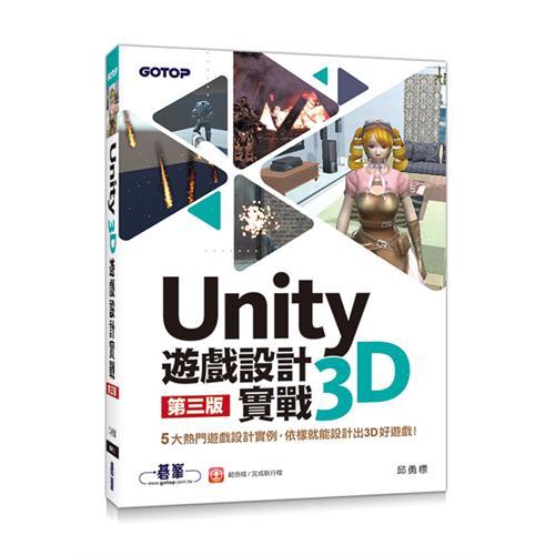 Unity3D遊戲設計實戰(第三版)[79折]11100891090