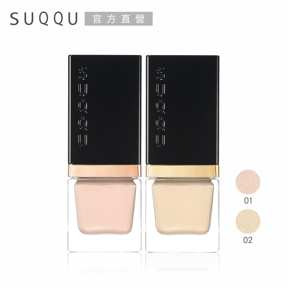 SUQQU 晶采淨妍亮彩乳 7.5mL(2色任選)