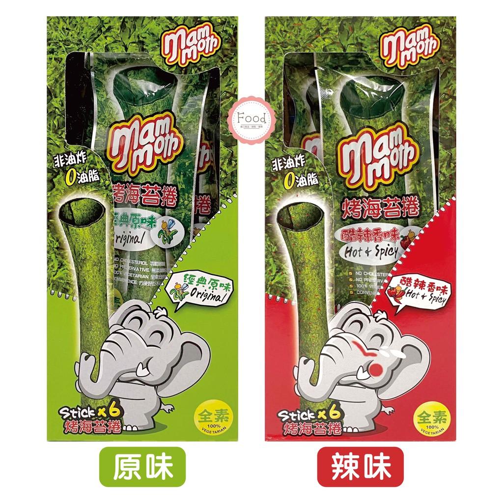 泰國 MAM MOTH 大象 泰式 6捲入 烤海苔捲 原味/辣味 18g 東南亞 進口 零食 海苔 海苔捲