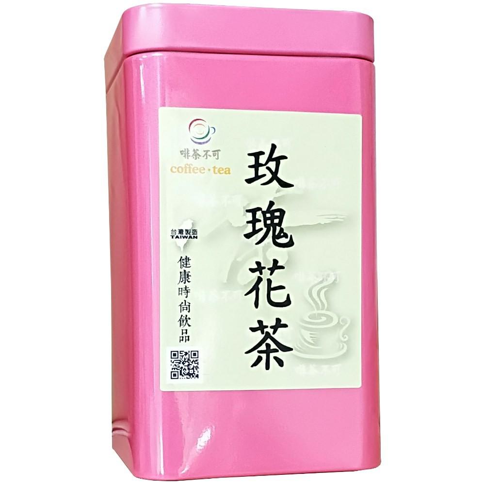 【啡茶不可】玫瑰花茶(37.5g/罐)最時尚的無糖茶飲男女老少都超愛喝