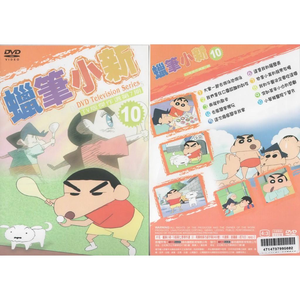 蠟筆小新10*DVD(福盛購物中心)