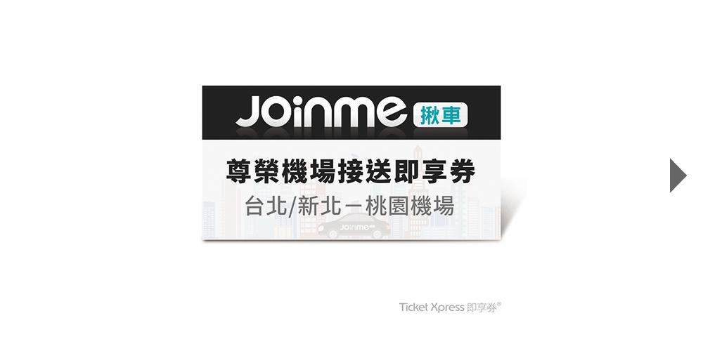 JoinMe尊榮機場接送即享券(台北/新北 桃園機場)