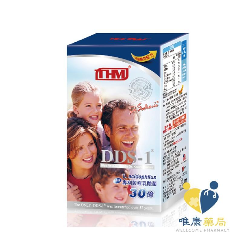 台灣康醫 DDS-1 原味專利製程乳酸菌30億 升級版(30顆/瓶)原廠公司貨 唯康藥局