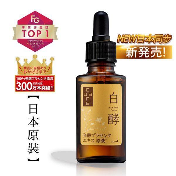 CureCare 安炫曜白酵胎盤精華原液98.75%  30ml 大瓶裝