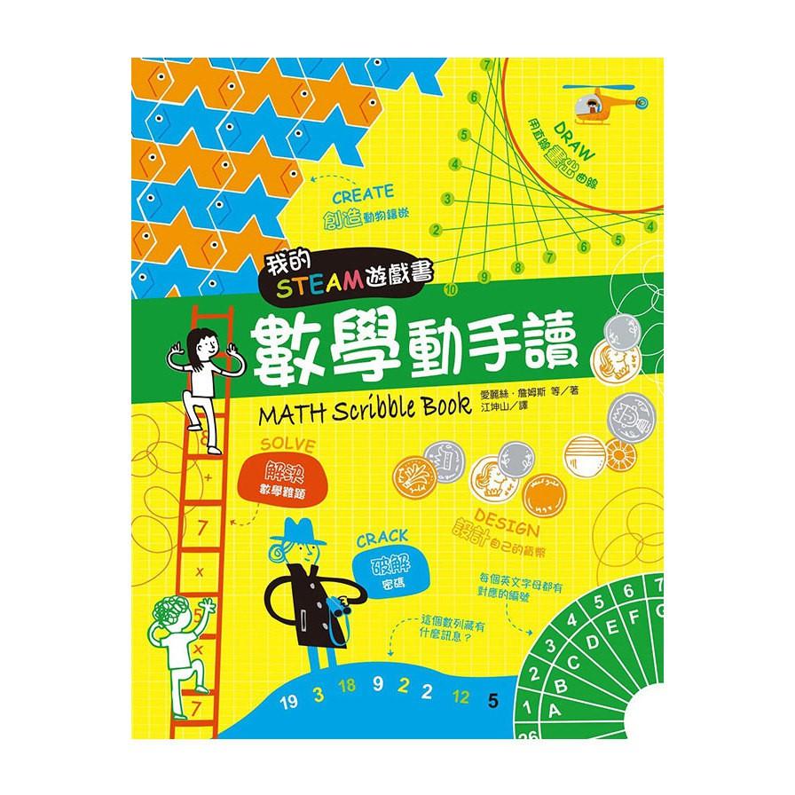 我的STEAM遊戲書:數學動手讀MATH SCRIBBLE BOOK(愛麗絲詹姆斯.艾迪雷諾茲.達倫斯托巴特)