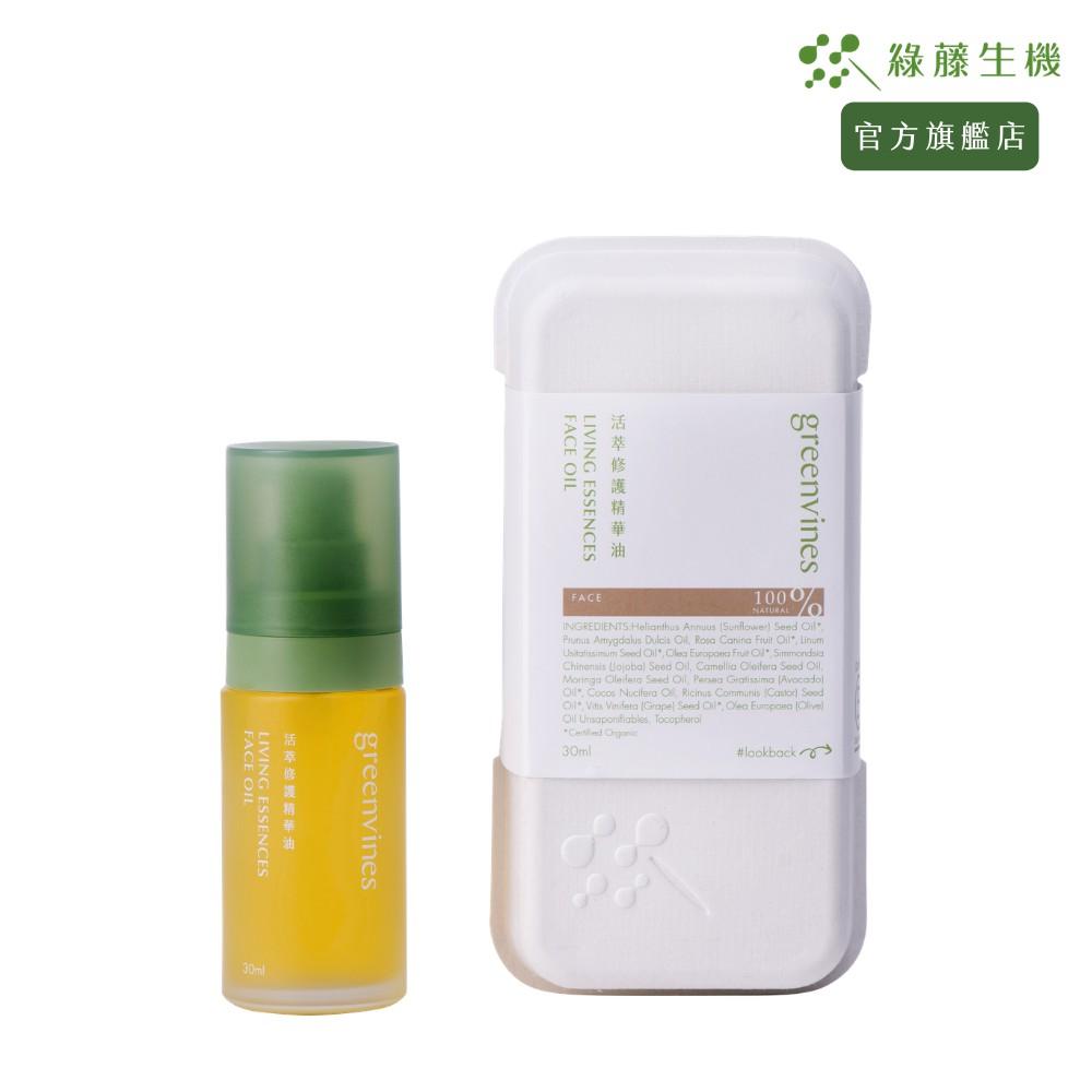 綠藤生機 活萃修護精華油 30 ml 官方旗艦店