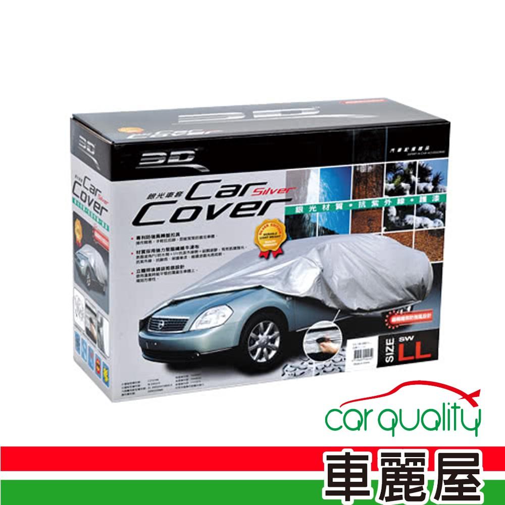 3D 專利銀光防風車套 (轎車/掀背車款)